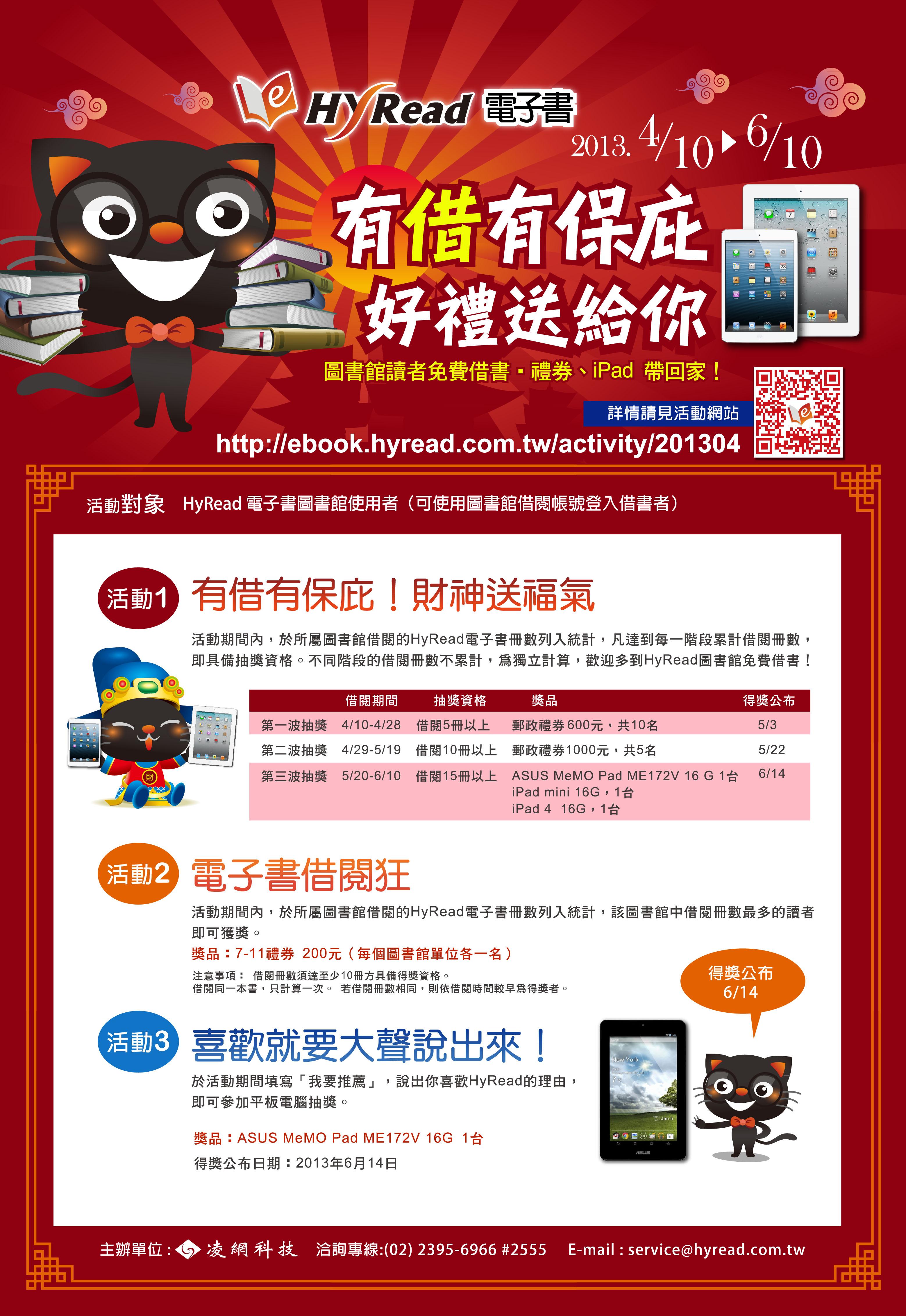 中华科技大学图书馆--艺文活动